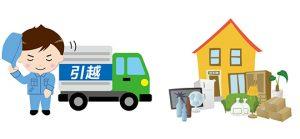 引っ越しトラックと家の片付け